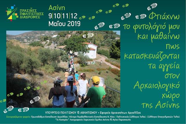 Πράσινες ποτιστικές διαδρομές στην Ασίνη