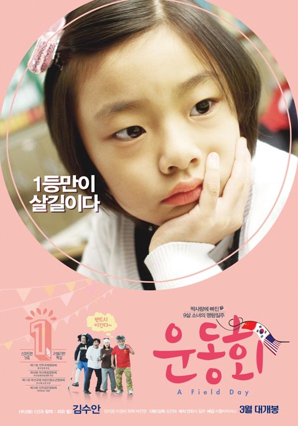 Sinopsis A Field Day / Woondonghwe / 운동회 (2016) - Film Korea