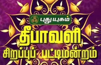 Deepavali Sirappu Pattimandram | PuthuyugamTV | Actor Ramesh Khanna 18-10-2017 Puthuyugam Tv
