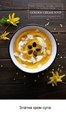 Златна крем супа / Golden Cream Soup