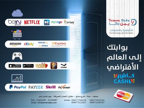الحصول على بطاقة ماستر كارد للشراء عبر الانترنت من اليمن بدون حساب بنكي