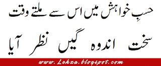 Hasb-e-Khwahish Mai Us Se Milty Waqt Sakh AndoohGay Nazar Aya