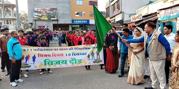 विजय दिवस पर सद्भावना दौड आयोजित