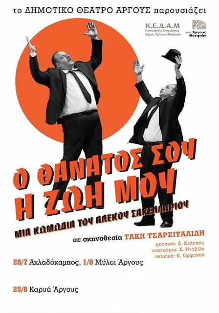 Η κωμωδία του Δημοτικού Θεάτρου «Ο θάνατός σου η ζωή μου» περιοδεύει στο Δήμο Άργους Μυκηνών