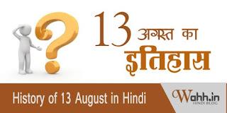 13-august-Aaj-Ka-itihaas-History