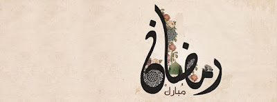 Ramadan mubarak arabic calligraphy cover photos - كفرات وأغلفة فيس بوك 2018