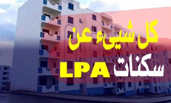 تفاصيل وتاريخ إيداع ملفات السكن من صيغة LPA بالبلديات