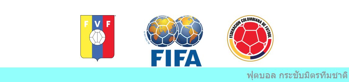 เว็บแทงบอล วิเคราะห์บอล ทีมชาติเวเนซูเอล่า vs ทีมชาติโคลอมเบีย