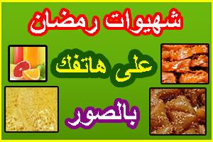 شهيوات رمضان بالصور على هاتفك