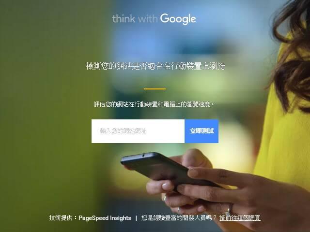 Google 出品:小型企業網站 Mobile Friendly 速度測試工具_001