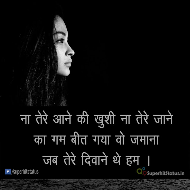 Na Ane Ka Gam Girl Attitude Whatsapp Status in Hindi Image Dp