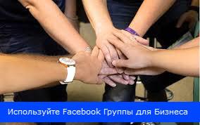 как продвигать свой бизнес в группах на Facebook