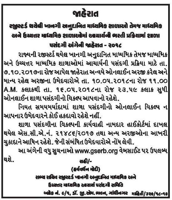 GSERB Gujarat Secondary & Higher Secondary Principal