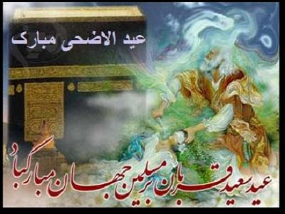 Maulana Rumi Online: Rumi on Eid al-Adha, Eid Qurban or Feast of