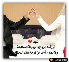 كلام عن الزوج والزوجة , صور مكتوب عليها كلمات عن الزوج والزوجة