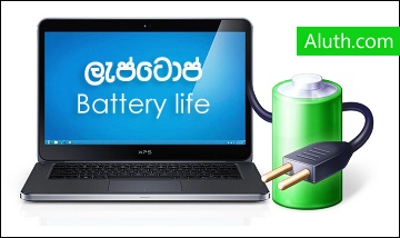 http://www.aluth.com/2015/09/laptop-battery-save-tricks.html