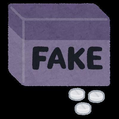 偽造薬のイラスト
