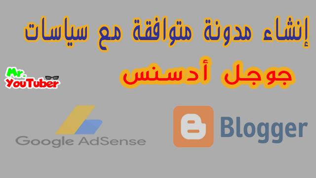 كيف تنشئ مدونة بلوجر متوافقة مع شروط أدسنس