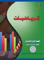 تحميل كتاب الرياضيات للصف الاول الاعدادى الترم الثانى