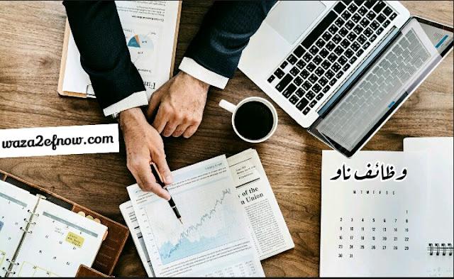 حصرياً وظائف شاغرة للمحاسبين اليوم في مصر 2018 | وظائف ناو