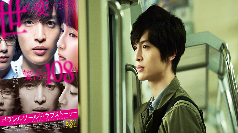 Parallel World Love Story - Yoshitaka Mori