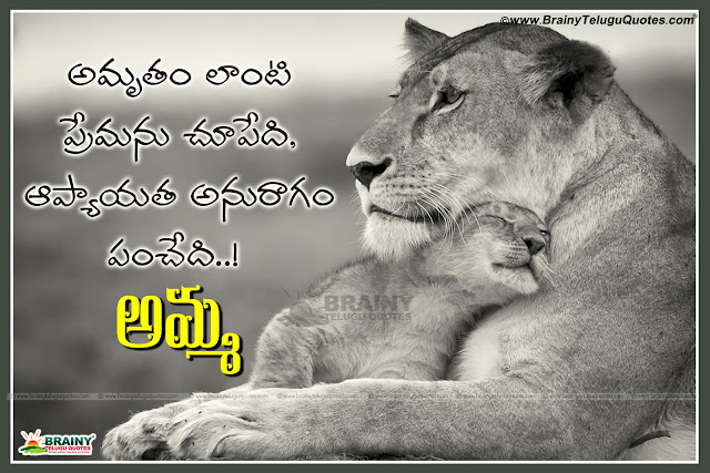 Here is best mothers day quotes in Telugu, Telugu Mother Quotes, Telugu Mother Wallpapers, Mothers Day Telugu Quotations with Images,Happy Mother's day 2016 telugu images with telugu quotes and mothers day wishes pictures for sharing in whatsapp,fb facebook ,Instagram and twitter.Best telugu mothers day images share this images in social sites.Best Nice Telugu Mothers Day Quotations, Best Awesome Telugu Mothers Day Quotes,Top Telugu Mothers Day Images, Latest Telugu Nice Mothers Day Images.