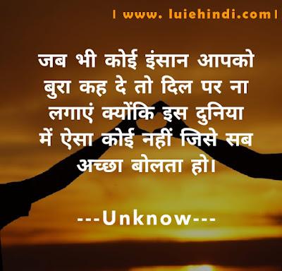 Motivational Quotes - www.luiehindi.com