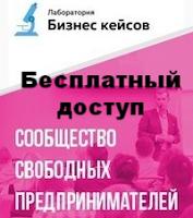 http://www.iozarabotke.ru/2016/11/besplatniy-dostup-v-laboratoriyu-biznes-kejsov.html