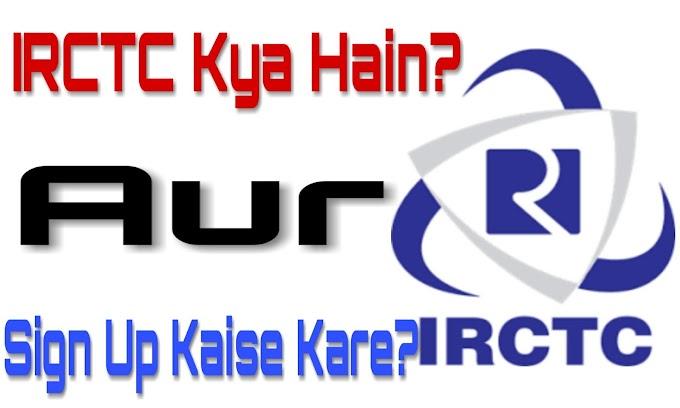 IRCTC Kya Hai? Sign Up Ya Ticket Book Kaise Kare