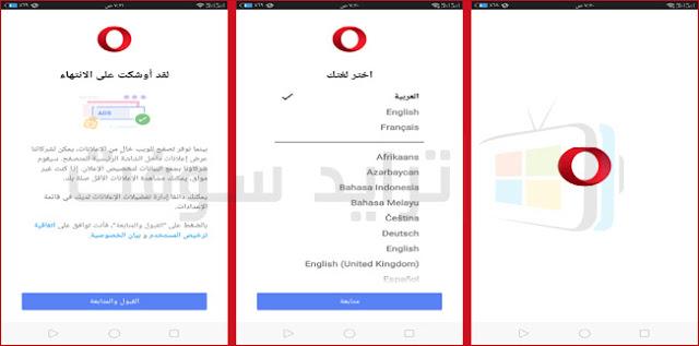تحميل برنامج أوبرا ميني Opera 1.jpg