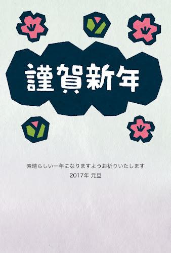「謹賀新年」の版画年賀状
