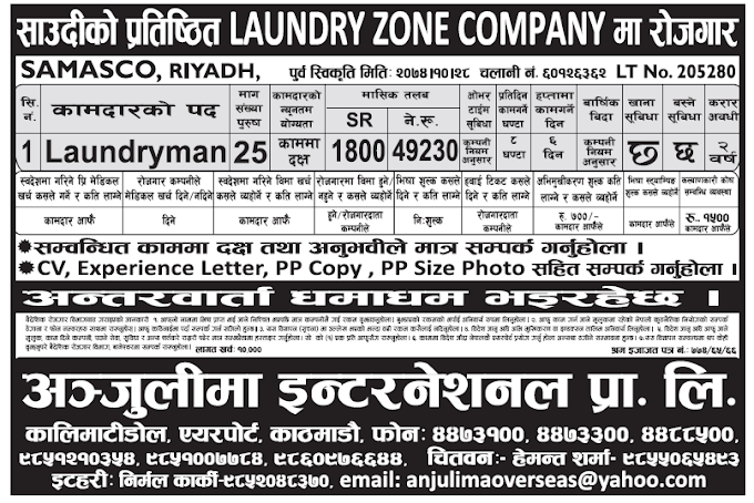 Jobs in Saudi Arabia for Nepali, Salary Rs 49,230