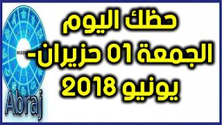 حظك اليوم الجمعة 01 حزيران- يونيو 2018