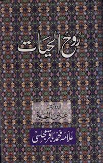 روح الحیات ترجمہ عین الحیٰوۃ تالیف علامہ باقر مجلسی رح
