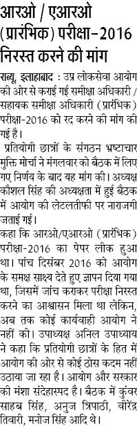UP Samiksha Adhikari Recruitment 2016: Latest Update