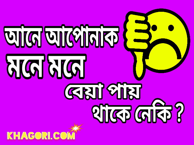 Social Personality Test in Assamese