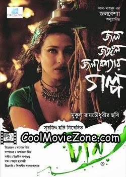 Taaan (2014) Bengali Movie