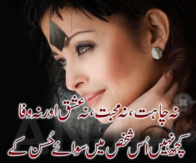 Urdu Shayari Love Wallpapers Many HD Wallpaper