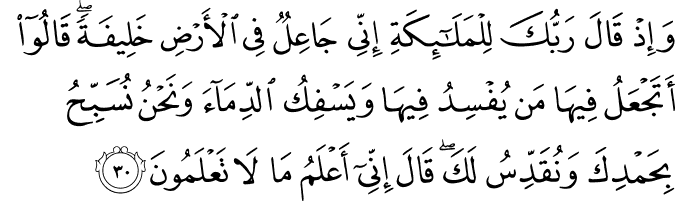 Surat Al-Baqarah Ayat 30
