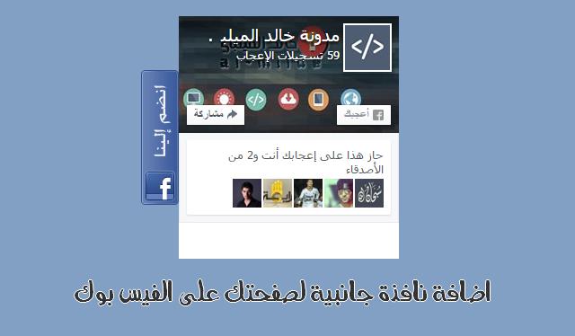اضافة نافذة جانبية لصفحتك على الفيس بوك