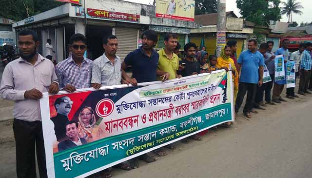 Human chain held for demanding freedom fighters quota in Bakshiganj