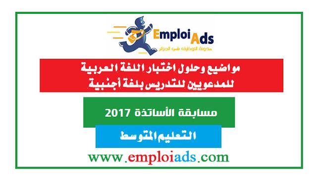 تحميل مواضيع وحلول اختبار اللغة العربية للمدعويين للتدريس بلغة أجنبية لمسابقة أستاذ التعليم المتوسط 2017