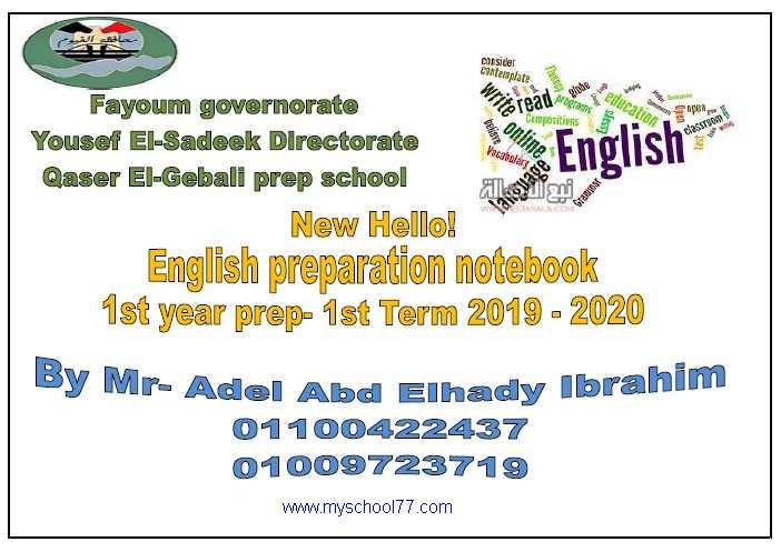 تحضير منهج اللغة الانجليزية الجديد للصف الأول الاعدادى ترم أول 2020 مستر عادل عبد الهادى