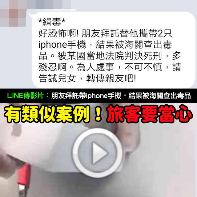 iphone 盒子 毒品 影片 死刑 海關