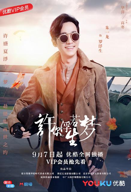 Granting You a Dreamlike Life Zhu Yilong
