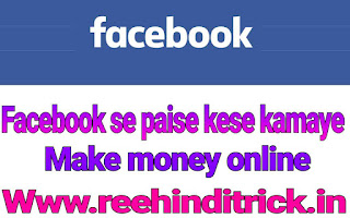 Facebook Se Online Paise Kaise Kamaye 1