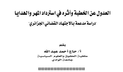 """العدول عن الخطبة وأثره في إسترداد المهر والهدايا """"دراسة مدعّمة بالإجتهاد القضائي الجزائري"""""""