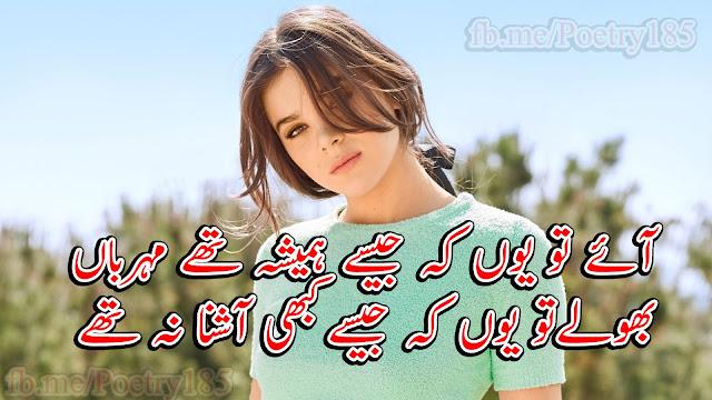 Urdu Poetry Hindi