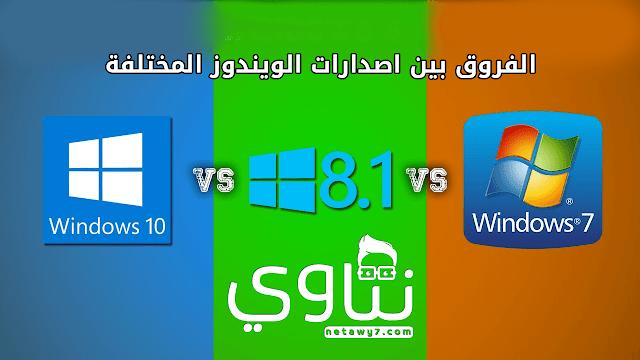 الفروق بين ويندوز 7 واصدارات الويندوز الاخرى