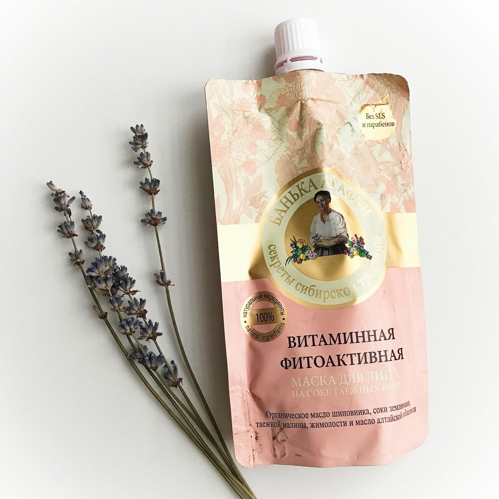 Fitoaktywna, witaminowa maseczka Bania Agafii - sok z jagód tajgi, Bania Agafii, Babuszka Agafia, kosmetyki rosyjskie,